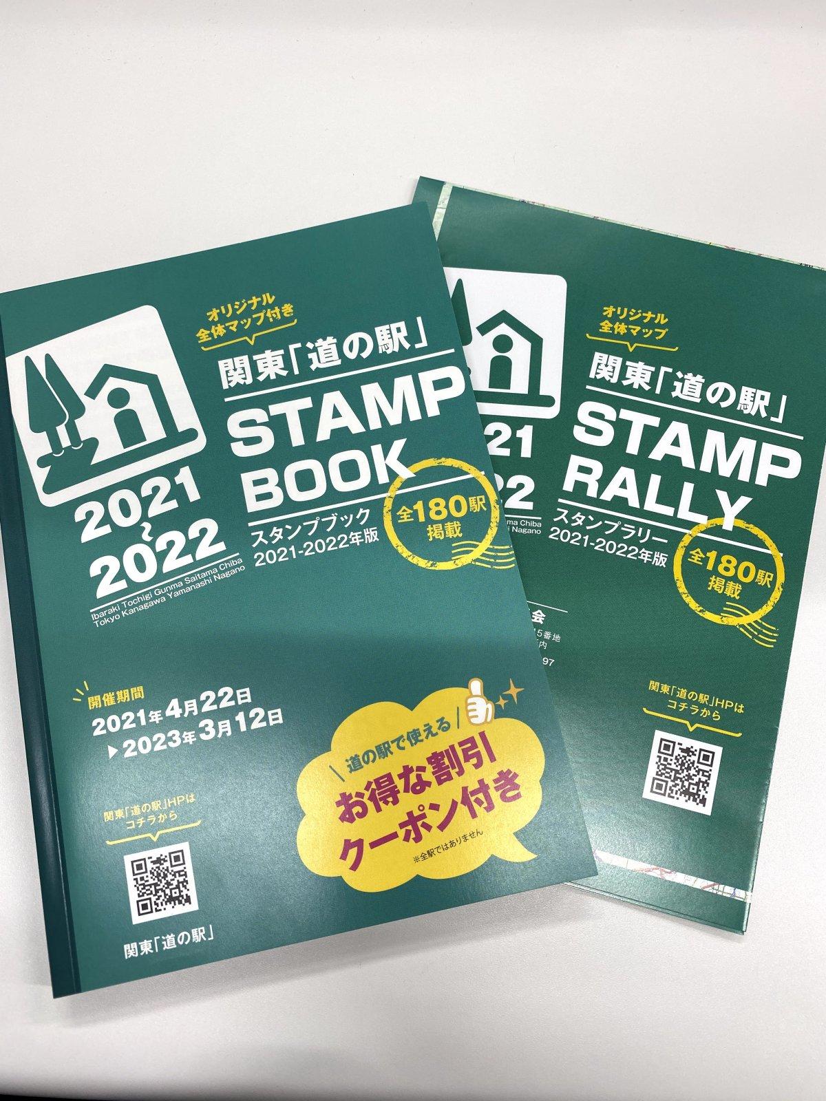 2021~2022年版関東「道の駅」スタンプブック販売開始