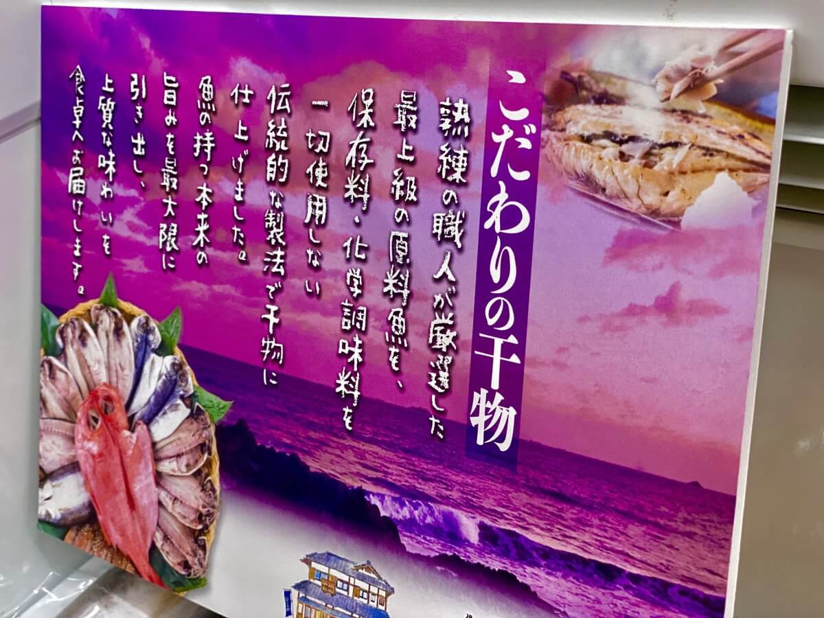 都留文科大学連携事業 静岡県下田市小木曽商店の干物の販売