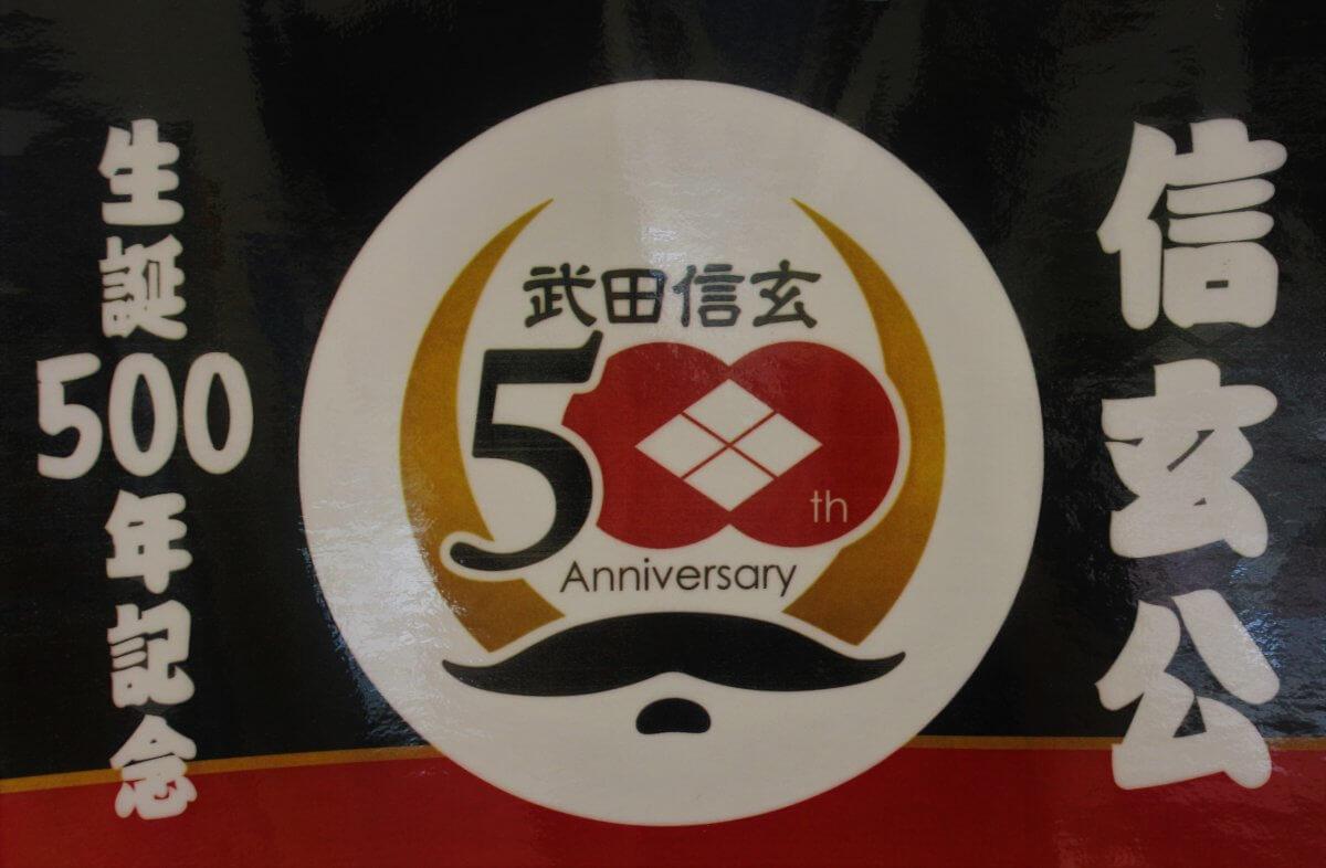 信玄公生誕500年記念菓子