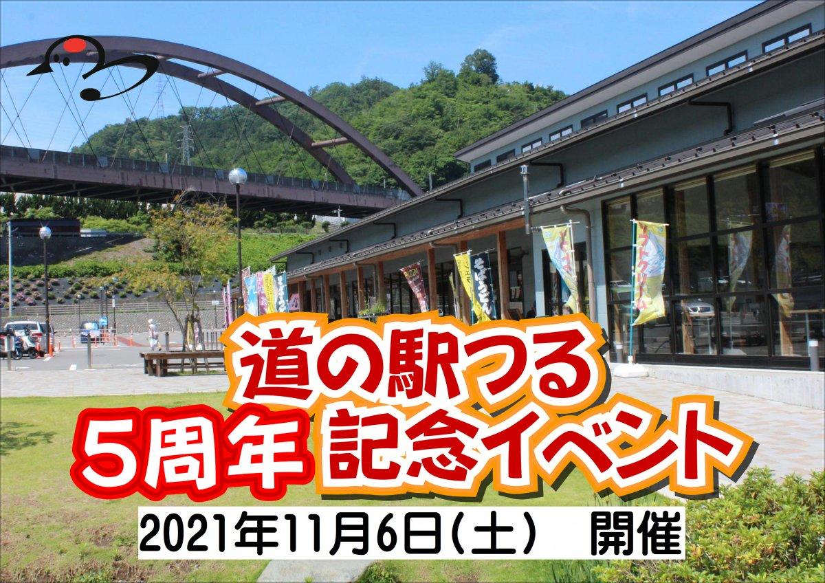 道の駅つる5周年記念イベント開催決定
